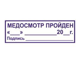 изготовление штампов для врачей
