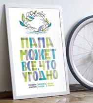 печать плакатов и постеров